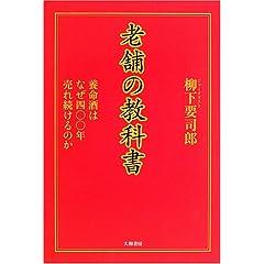 老舗の教科書