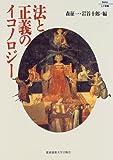 法と正義のイコノロジー (Keio UP選書)