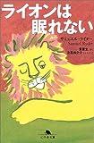 ライオンは眠れない (幻冬舎文庫)