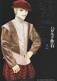 7人のシェイクスピア 2 (BIG SPIRITS COMICS SPECIAL)