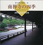 img - for NANZENJI Temple Through the Four Seasons book / textbook / text book