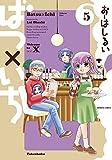 ばつ×いち(5) (バンブーコミックス 4コマセレクション)