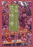 京都・花の咲く寺 (新撰 京の魅力)
