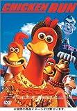 チキンラン [DVD]