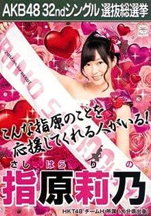 AKB48 公式生写真 32ndシングル 選抜総選挙 さよならクロール 劇場盤 【指原莉乃】