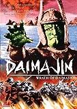 Daimajin, Vol. 2: Wrath of Daimajin