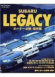 SUBARU LEGACY―全世代レガシィ・定番メンテナンス&カスタマイズ (No.1 Car Guide)