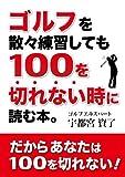 ゴルフを散々練習しても100を切れない時に読む本。