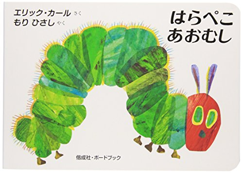 Very Hungry Caterpillar (Japanese Edition), by Eric Carle