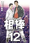 相棒-たった二人の特命係- 12 (ビッグ コミックス)