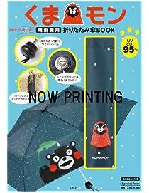 くまモン 晴雨兼用 折りたたみ傘BOOK