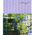 ことりっぷ 鎌倉 湘南・葉山 (ことりっぷ国内版)