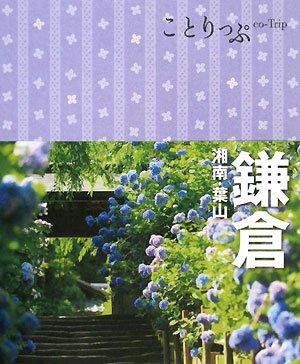 鎌倉―湘南・葉山 (ことりっぷ)
