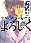 ブラックジャックによろしく 第5巻 2003年04月17日発売