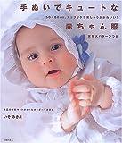 手ぬいでキュートな赤ちゃん服—50~80cm、アップリケや刺しゅうがかわいい!