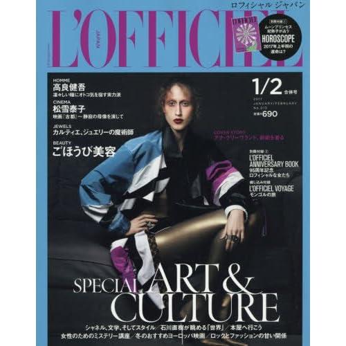 L'OFFICIEL JAPAN(ロフィシャルジャパン) 2017年 02 月号 [雑誌]