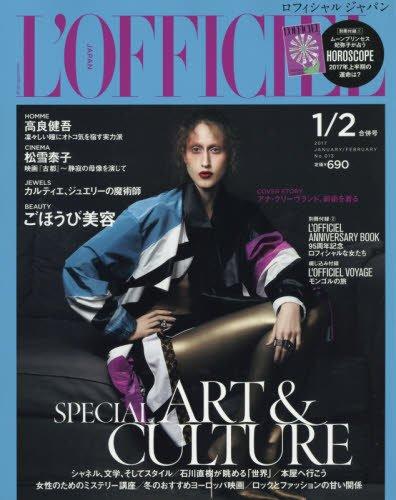 L'OFFICIEL Japan 2017年1・2月号 大きい表紙画像
