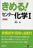 きめる!センター化学I 新課程  (センター試験V BOOKS (13))