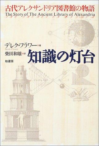 知識の灯台―古代アレクサンドリア図書館の物語