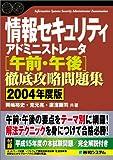 情報セキュリティアドミニストレータ午前・午後徹底攻略問題集〈2004年度版〉 (Shuwa SuperBook Series)