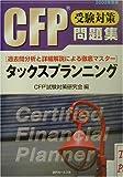 CFP受験対策問題集 タックスプランニング