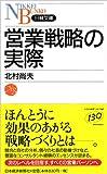 営業戦略の実際 (日経文庫)