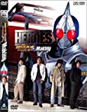 HEROES~劇場版 仮面ライダー剣 MISSING ACE メイキング~[DVD]
