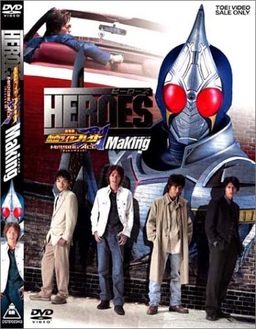 HEROES~劇場版 仮面ライダー剣 MISSING ACE メイキング~ [DVD]