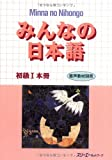 Minna no Nihongo, Book 1 (Bk. 1) (Japanese Edition)