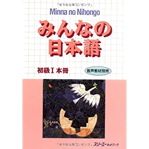 Textbooks for Teaching Yourself Japanese minna no nihongo