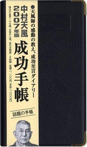 成功手帳 2007年版