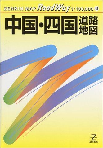 中国・四国道路地図 (ロードウェイ)