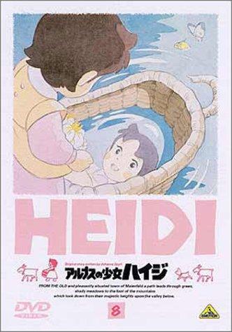 アルプスの少女ハイジ(8) [DVD]