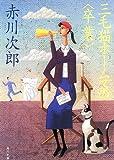 三毛猫ホームズの「卒業」 (角川文庫)