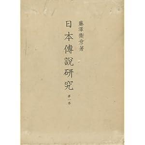 日本伝説研究