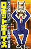 ロボットボーイズ(1) (少年サンデーコミックス)