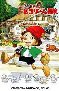 ピコリーノの冒険 BOX1 [DVD]