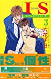 IS(3) (講談社コミックスKiss (549巻))
