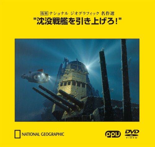 沈没戦艦を引き上げろ! ~復刻 ナショナル ジオグラフィック 名作選~(PPV-DVD)