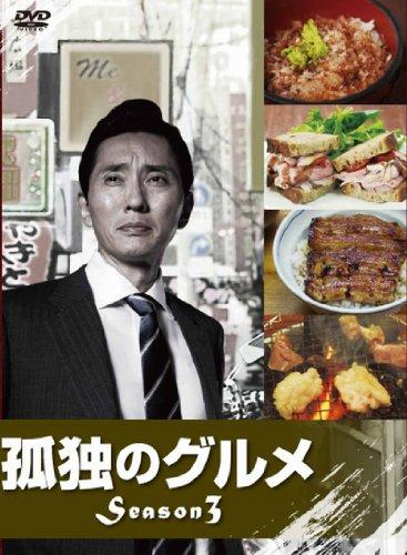 孤独のグルメ Season3 DVD-BOX
