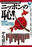 ニッポンの恥! (別冊宝島Real 75)