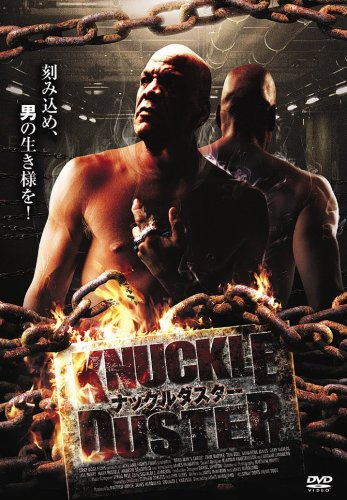 ナックルダスター [DVD]