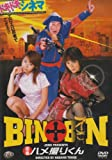 BIN×BIN 忍者ハメ撮りくん [DVD]