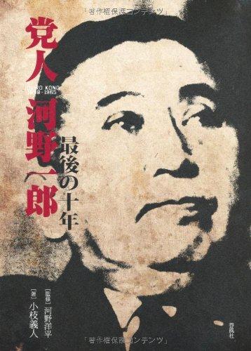河野謙三 - Kenzō Kōno