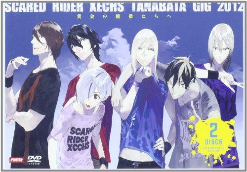 スカーレッドライダーゼクス TANABATA GIG 2012 黄金の織姫たちへ [DVD]