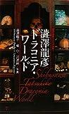 澁澤龍彦 ドラコニア・ワールド (集英社新書ヴィジュアル版)