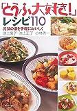 「とうふ大好き!」レシピ110―元気の素を手軽においしく