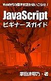 JavaScriptビギナーズガイド: Web時代の標準言語を使いこなせ! PRIMERシリーズ (libroブックス)