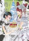 毒姫 4眠れぬ夜の奇妙な話コミックス)