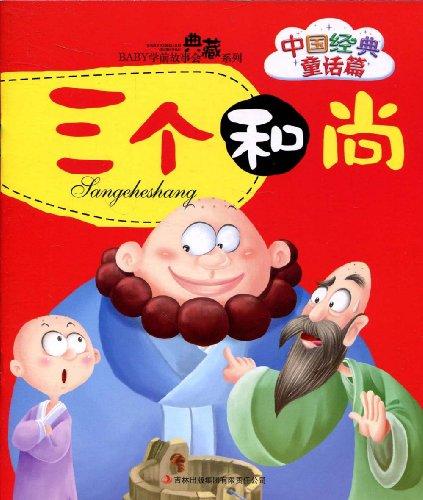 中国经典童话篇 三个和尚